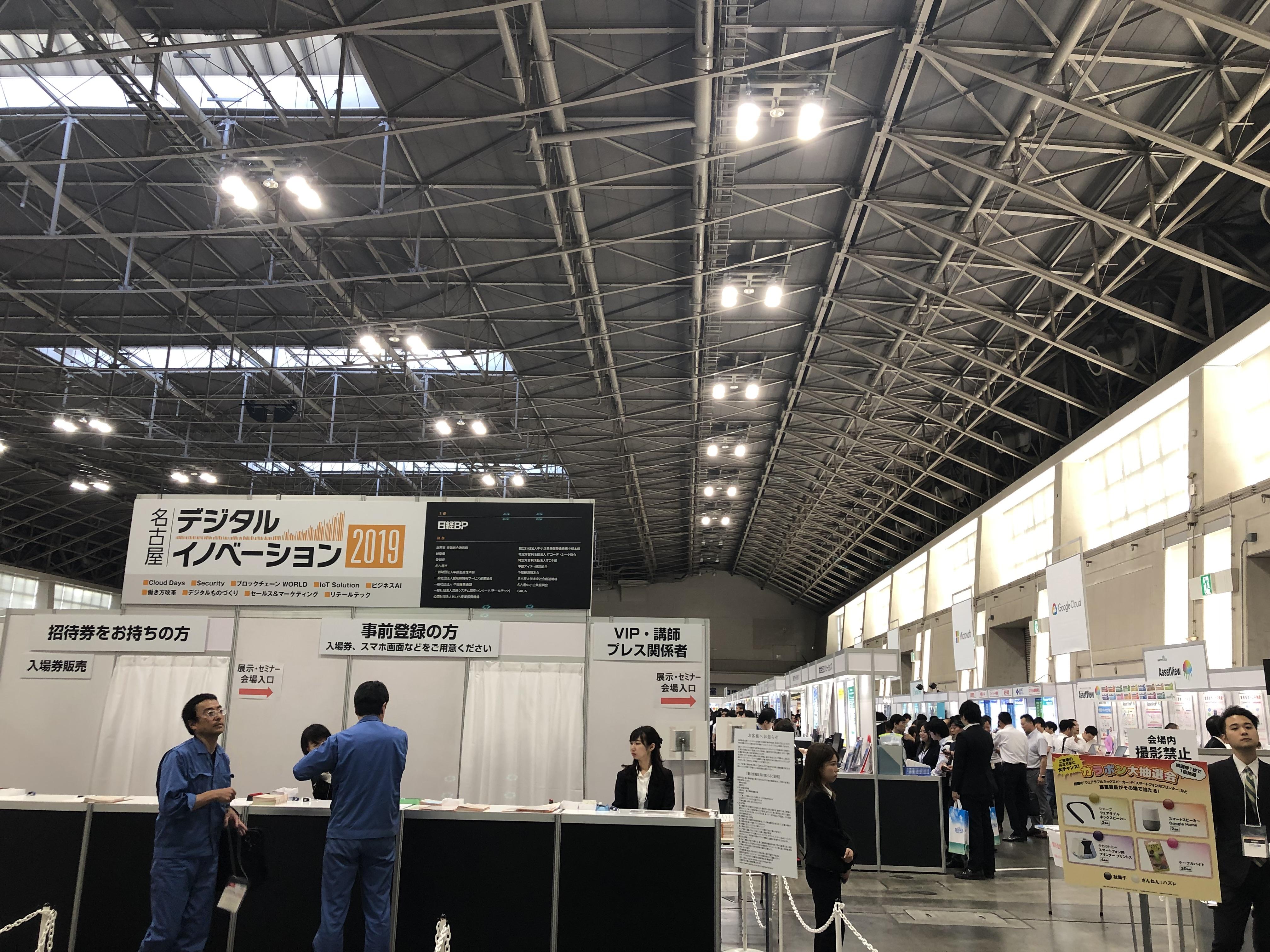 リテールテック名古屋写真2019-2