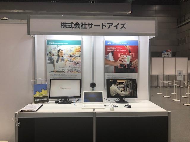 札幌展示会